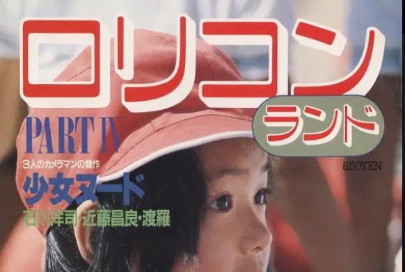【画像】昔のロリコン雑誌、過激すぎる